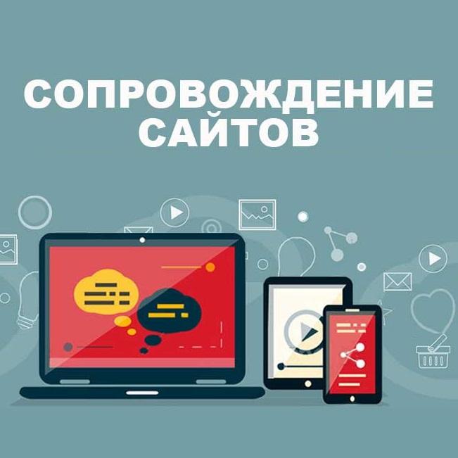 Создание и сопровождение сайта это размещение ссылок в блогах и форумах