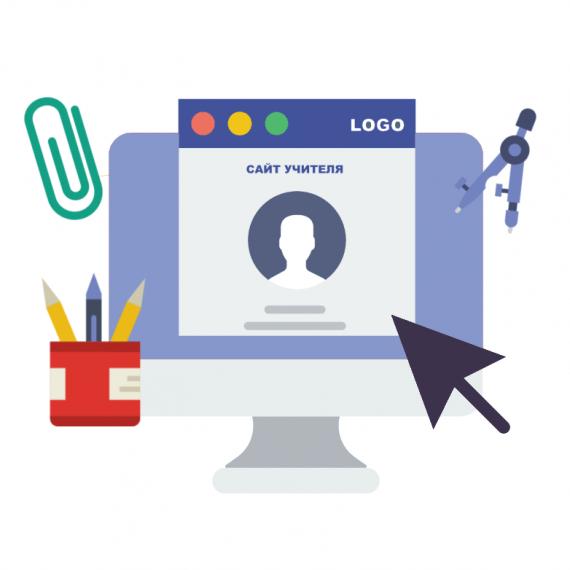 Создание сайта педагога